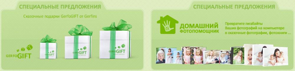 Специальные предложения Gerfins: GerfoGIFT и Домашний Фотопомощник