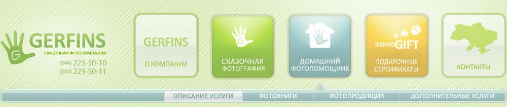 меню раздела история компании | gerfins.ua