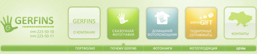 Gerfins первая в Украине фотокомпания специализирующаяся на детской фотографии