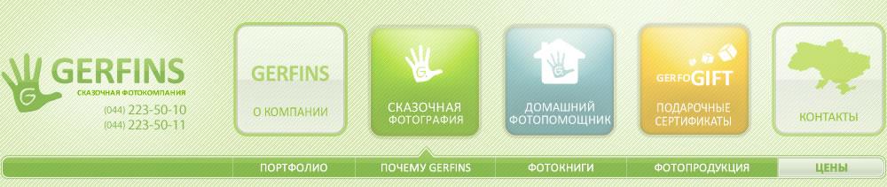 меню раздела фотопродукция | gerfins.ua